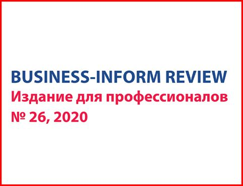 Business Inform Review, выпуск 26.
